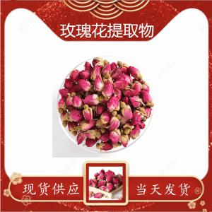 玫瑰花提取物厂家供应现货玫瑰花粉
