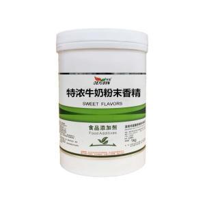 现货供应 特浓牛奶粉末香精 食品级 耐高温水溶性 特浓牛奶香精 1公斤起订