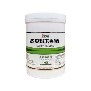 现货供应 冬瓜粉末香精 食品级 耐高温水溶性 冬瓜香精 1公斤起订
