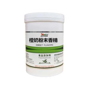 现货供应 橙奶粉末香精 食品级 耐高温水溶性 橙奶香精 1公斤起订
