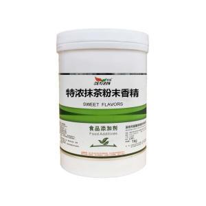 现货供应 特浓抹茶粉末香精 食品级 耐高温水溶性 特浓抹茶香精 1公斤起订