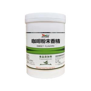 现货供应 咖啡粉末香精 食品级 耐高温水溶性 咖啡香精 1公斤起订