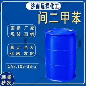 现货供应间二甲苯工业级国标含量化学试剂 CAS108-38-3间二甲苯