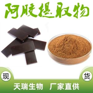 阿胶提取物 生产供应 全水溶阿胶粉