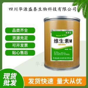 食品级维生素M(叶酸) 生产厂家
