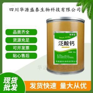 食品级泛酸钙  (137-08-6)