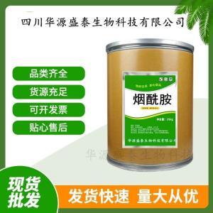食品级烟酰胺(98-92-0)