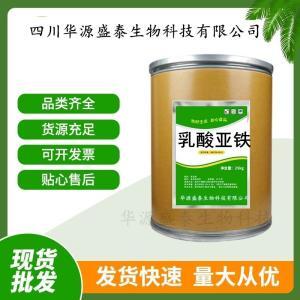 食品级乳酸亚铁 (5905-52-2)
