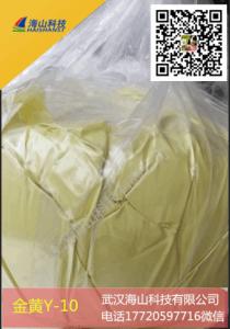 黄色素-37;144190-25-0;CK-37 产品图片