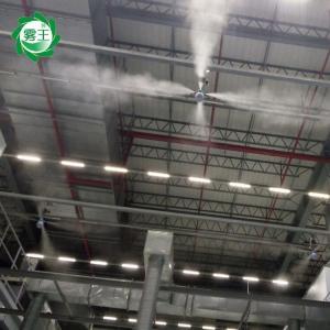 印刷车间加湿设备厂家