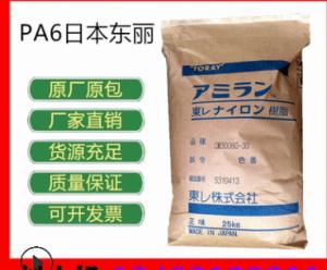 PA6 日本东丽 CM1014-V0低卤素含量尼龙