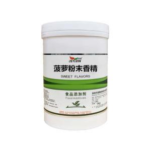 南京绿意现货批发 菠萝香精 烘焙 饮料 菠萝粉末香精 货源充足的拷贝