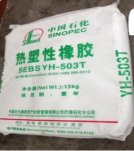 SEBS中石化巴陵YH-503T