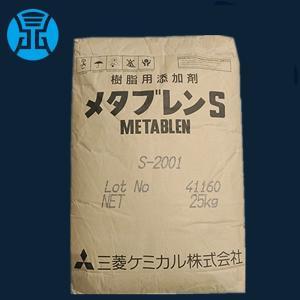 正牌日本三菱化学MBS现货S-2001注塑级 MBS S-2001 增韧效果好 产品图片