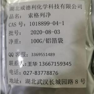 1018899-04-1索格列净 厂家现货