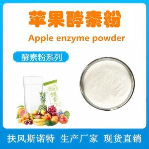 苹果酵素 苹果酵素粉