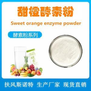 甜橙酵素粉 橙子酵素