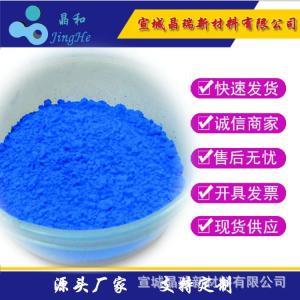 纳米钴蓝无机颜料蓝色 30-50nm