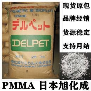 PMMA 日本旭化成 80NB 产品图片