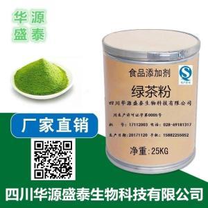 华源盛泰绿茶粉现货包邮