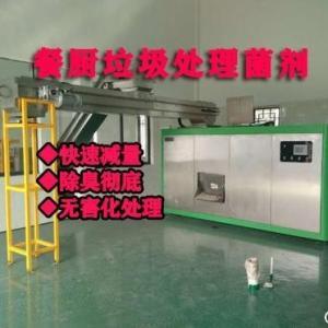 餐厨垃圾发酵降解菌 餐厨垃圾处理菌剂  产品图片