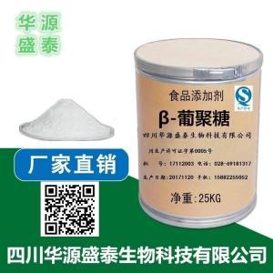 华源盛泰葡聚糖厂家直销 产品图片