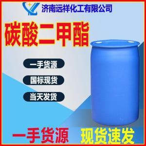 现货供应碳酸二甲酯 工业级 国标含量