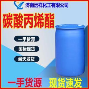厂价直销碳酸丙烯酯工业级 国标含量  现货