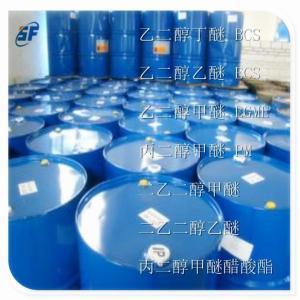 丙二醇甲醚醋酸酯 PMA