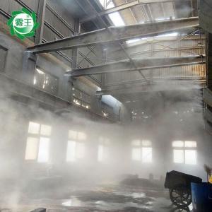 水雾抑尘系统设备