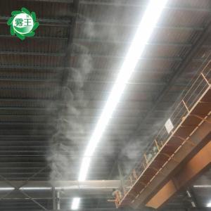 货运站喷雾除尘系统