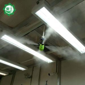 纺织厂喷雾除尘设备