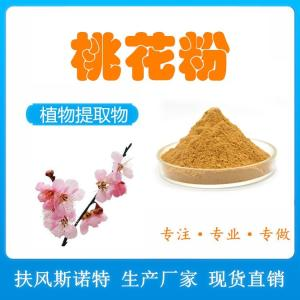 桃花粉 食品级原料