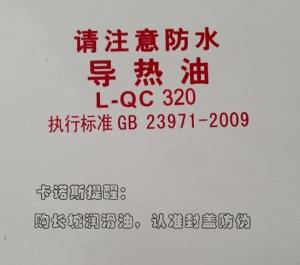 L-QB320导热油 长城现货