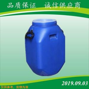 异佛尔酮 (IPHO)  产品图片