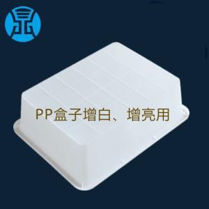 荧光增白剂KSB 再生塑料PP/PE用增白剂 亮白母粒塑料化纤增白ksb 产品图片