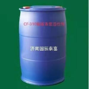 CF-310氟碳表面活性剂