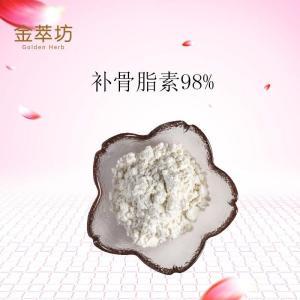 补骨脂素98% CAS 66-97-7 产品图片