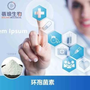 环孢菌素原料药 产品图片