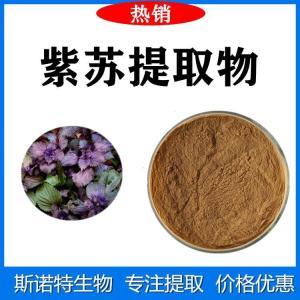 紫苏提取物 紫苏提取粉 紫苏粉食品原料