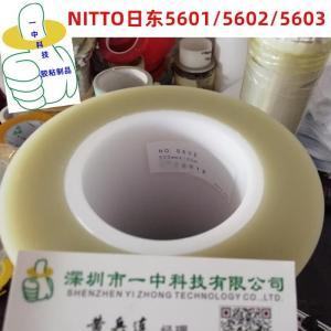 一中科技经营加工 NITTO No.5602双面胶