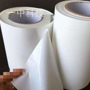 白色麥拉膠帶 乳白色單面帶膠 厚度0.05/0.08/0.1mm