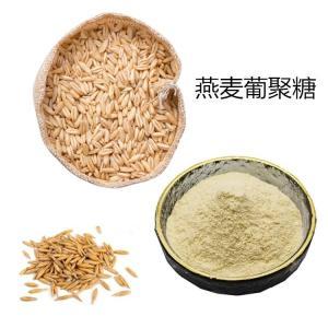 燕麦葡聚糖 燕麦β葡聚糖