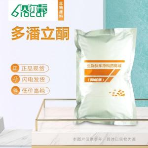 多潘立酮原料药高品质生产直销量大从优