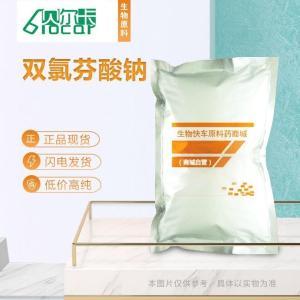 双氯芬酸钠原料药纯度高生产现货供应 产品图片