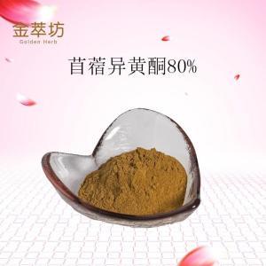 苜蓿异黄酮80%  现货供应 产品图片