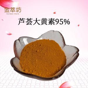 芦荟大黄素95%   CAS  481-72-1 现货 产品图片
