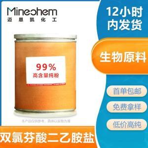 双氯芬酸二乙胺盐原料药厂家直销 迈恩凯化工