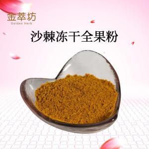 沙棘冻干粉 现货 产品图片