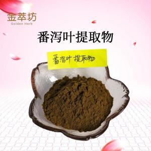 番泻叶皂甙20% 供应